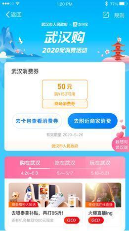 武汉将发放23亿消费券,4月19日首期7200万元将在这里领取 第8张