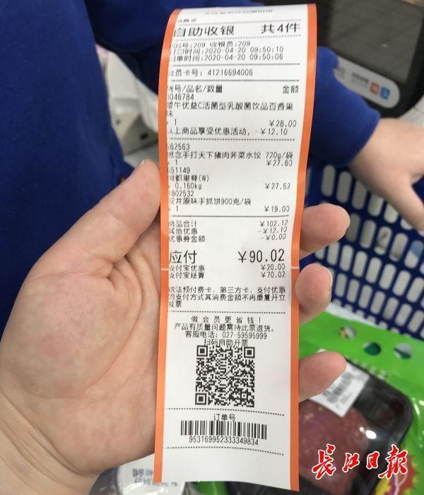 消费券使用首日,市民拿着清单到超市采购 第2张