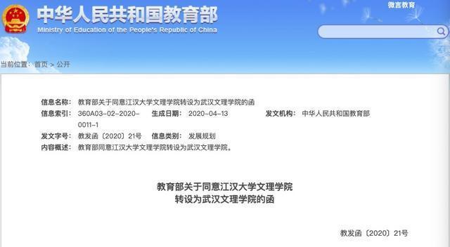 教育部正式批准!武汉文理学院来了…… 第1张