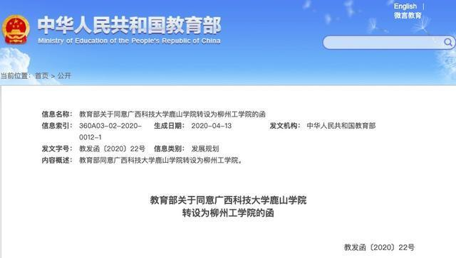 教育部正式批准!武汉文理学院来了…… 第2张