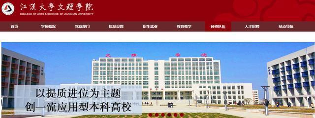 教育部正式批准!武汉文理学院来了…… 第4张