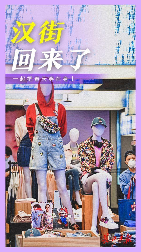 """""""看到武汉人的韧性以及武汉商业的蓬勃生命力"""",汉街人气逐步恢复 第4张"""