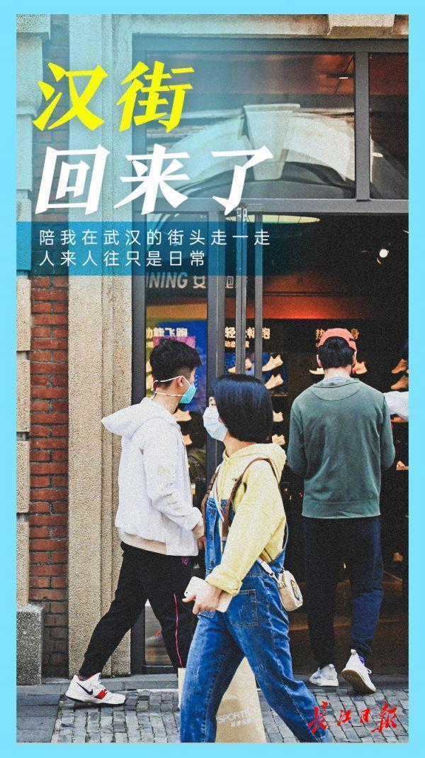 """""""看到武汉人的韧性以及武汉商业的蓬勃生命力"""",汉街人气逐步恢复 第3张"""