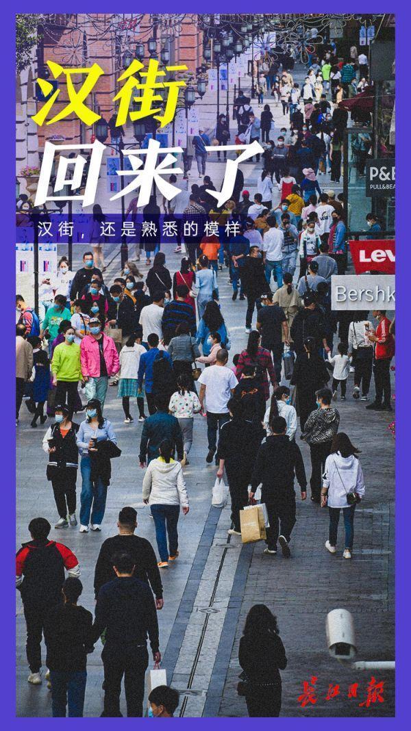 """""""看到武汉人的韧性以及武汉商业的蓬勃生命力"""",汉街人气逐步恢复 第2张"""