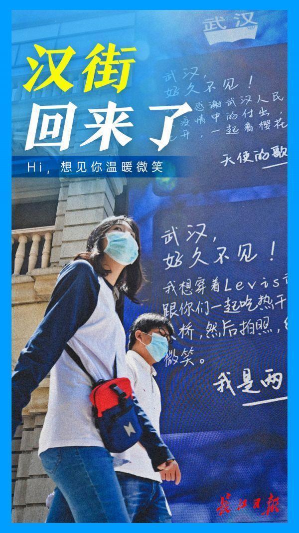 """""""看到武汉人的韧性以及武汉商业的蓬勃生命力"""",汉街人气逐步恢复 第1张"""
