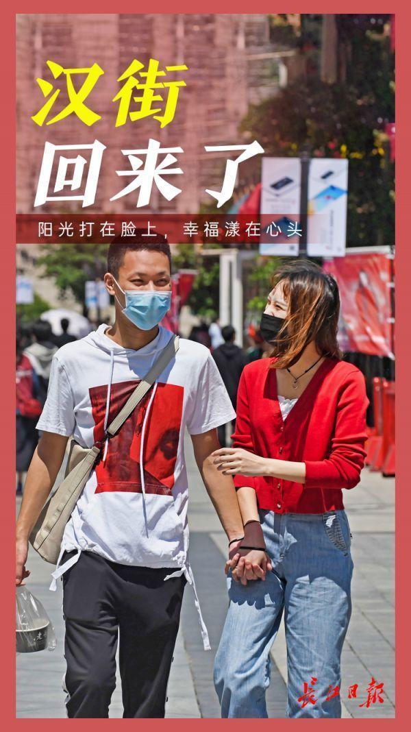 """""""看到武汉人的韧性以及武汉商业的蓬勃生命力"""",汉街人气逐步恢复 第6张"""