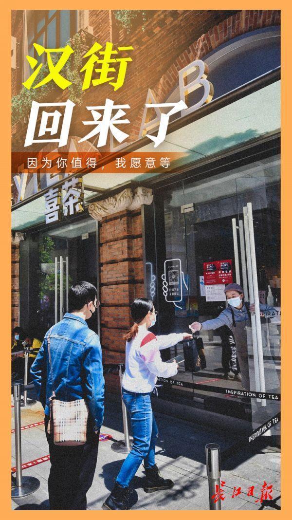 """""""看到武汉人的韧性以及武汉商业的蓬勃生命力"""",汉街人气逐步恢复 第5张"""
