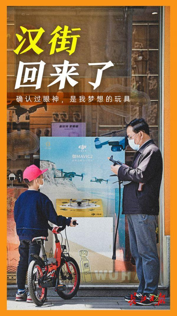"""""""看到武汉人的韧性以及武汉商业的蓬勃生命力"""",汉街人气逐步恢复 第7张"""