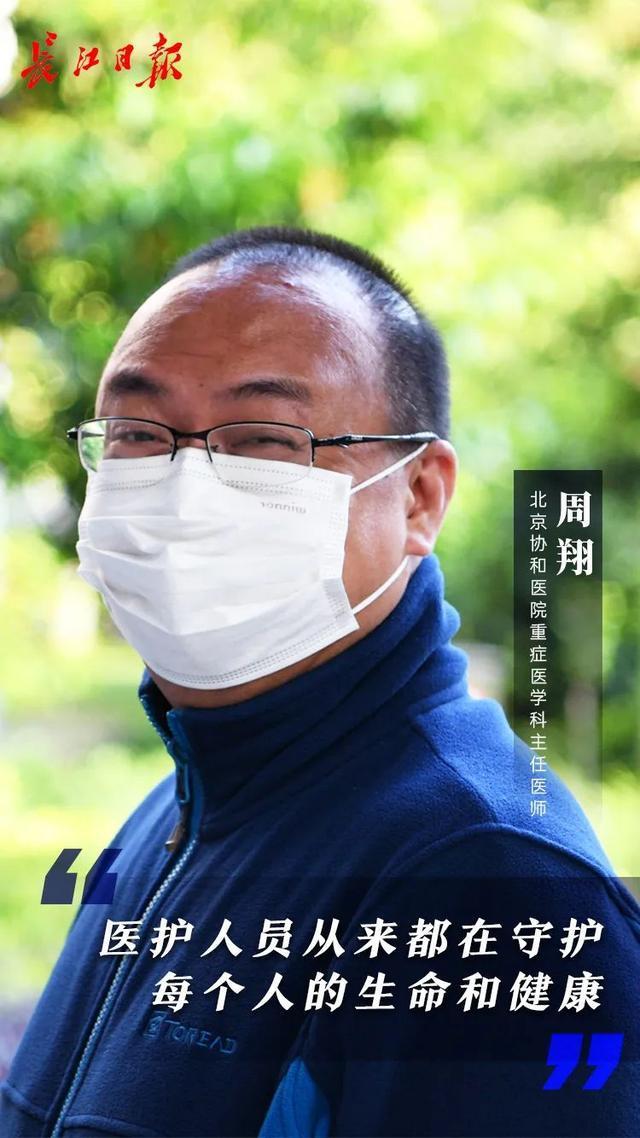 最后20位专家今起撤离武汉,临行之前他们都说了啥 第21张
