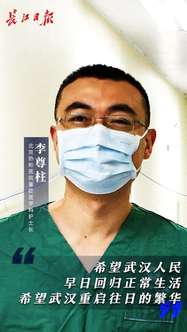 最后20位专家今起撤离武汉,临行之前他们都说了啥 第19张