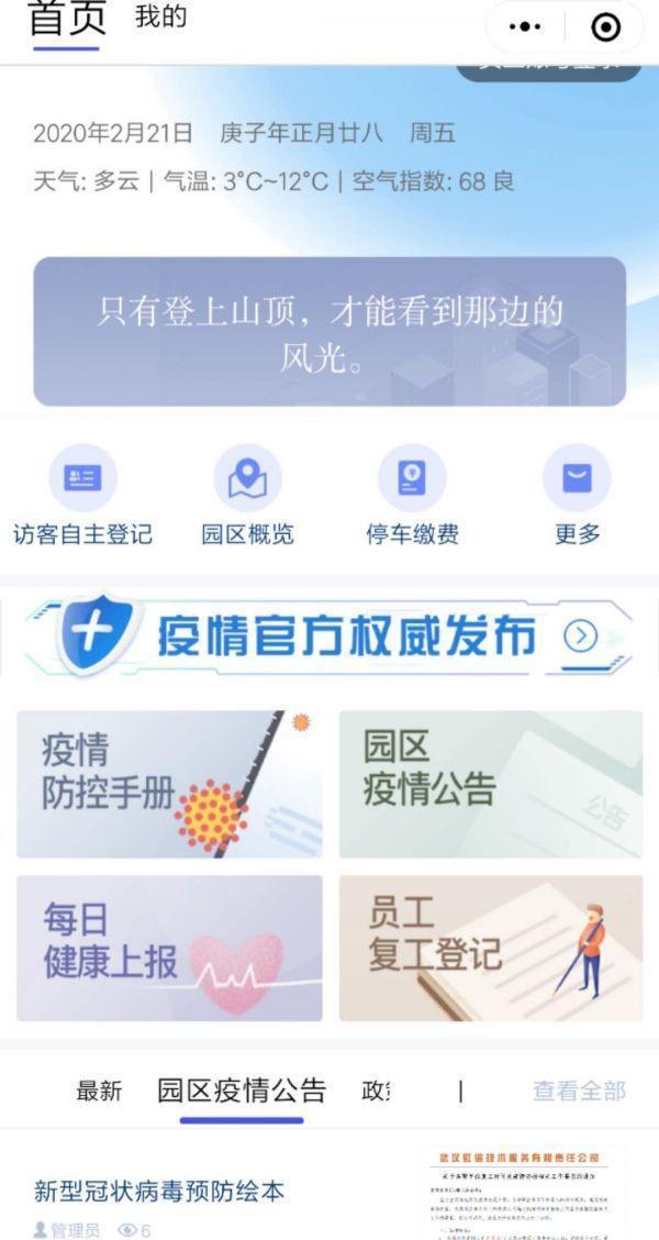 不摘口罩也能人脸识别,武汉公司开发的这套系统厉害了 第2张