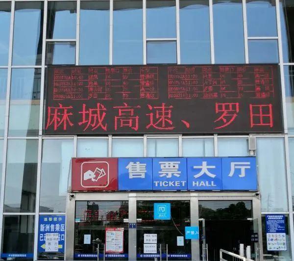出行 4月30日起,武汉4家客运站恢复39条省际线路 第2张