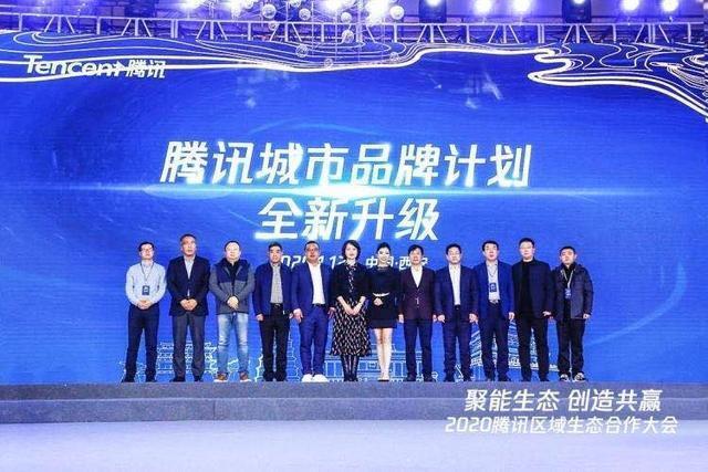 """腾迅协同武汉市多单位起动""""武汉有能量——2020武汉城市知名品牌方案"""" 第1张"""