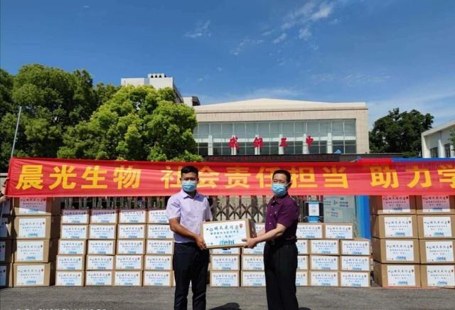 武汉四所初中高考生赠送晨光生物使用价值百余万元助推应急物资 第2张