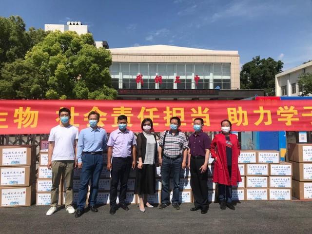 武汉四所初中高考生赠送晨光生物使用价值百余万元助推应急物资 第3张