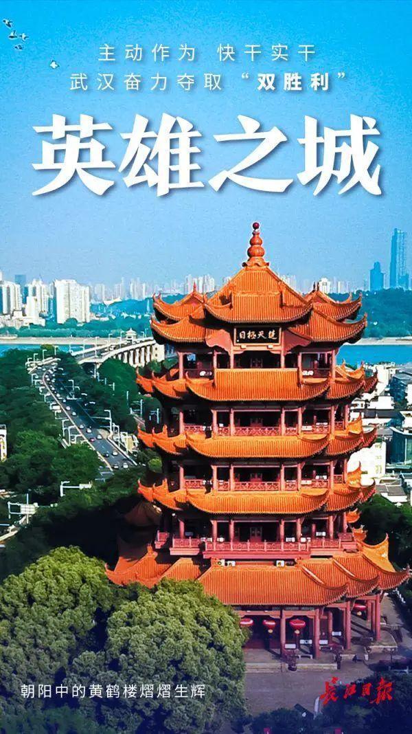聚焦点|武汉是座哪些的大城市?五个关键字对你说 第3张