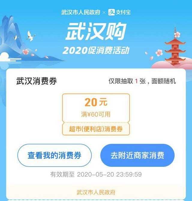 第四期武汉市卡券派发 社会科学院提议:参考支付宝钱包方式建立派发规范 第1张