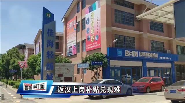 市区三月新政策出台区域五月还未兑付,武汉市电视问政曝出复工复产服务项目不及时难题 第2张