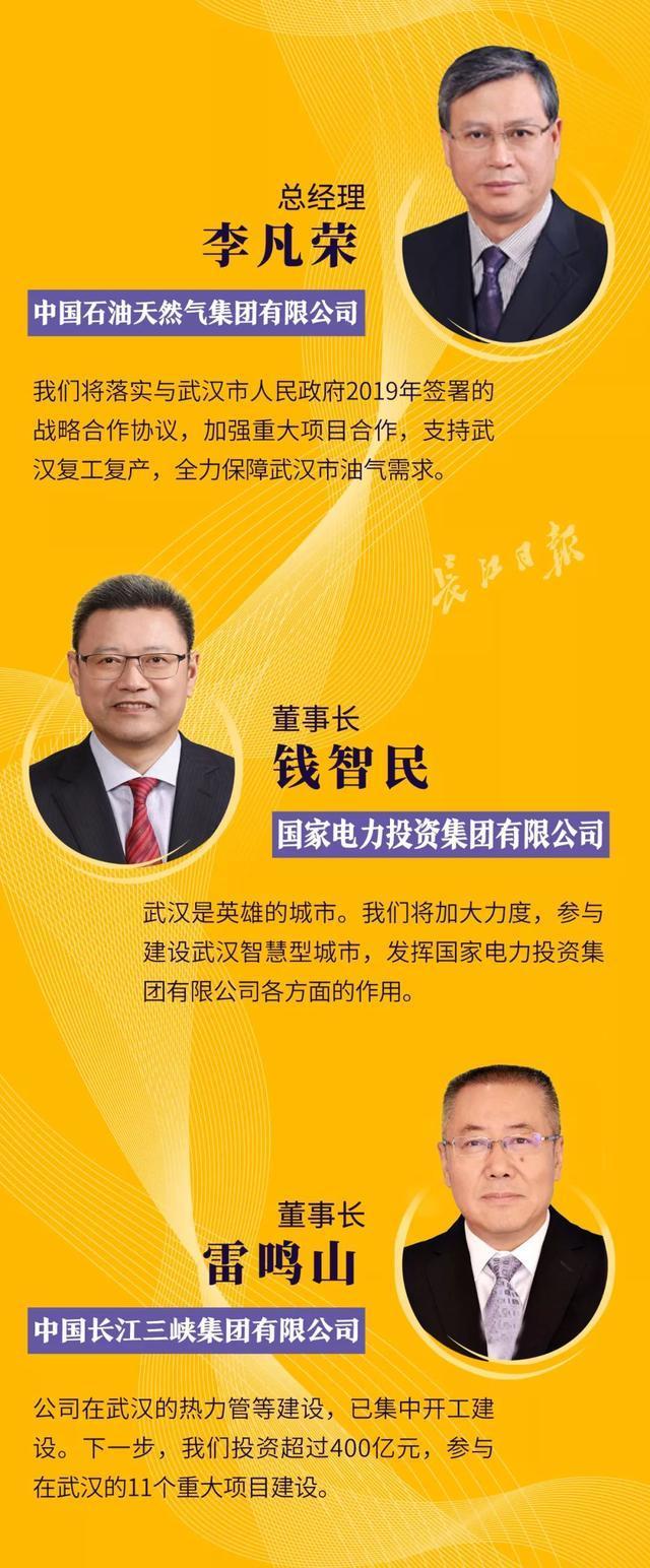 大格局!在武汉,中央企业公会要那么干 第4张