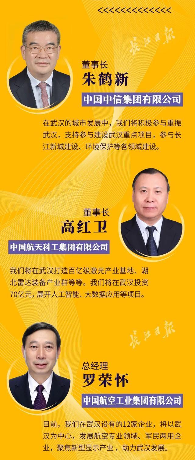 大格局!在武汉,中央企业公会要那么干 第3张