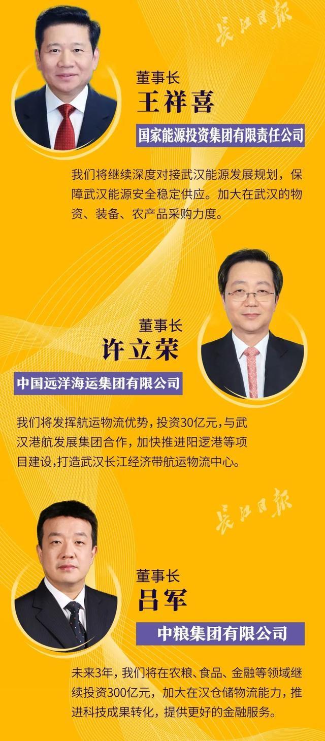 大格局!在武汉,中央企业公会要那么干 第5张