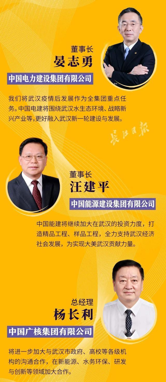大格局!在武汉,中央企业公会要那么干 第8张