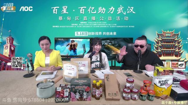 助推武汉市经济复苏,蔡甸公益性专属直播销售提升一千万 第1张