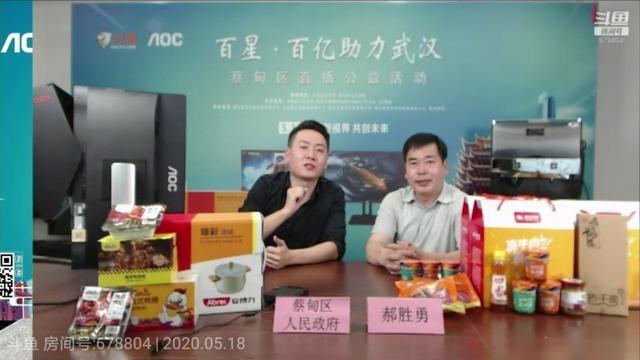 助推武汉市经济复苏,蔡甸公益性专属直播销售提升一千万 第2张
