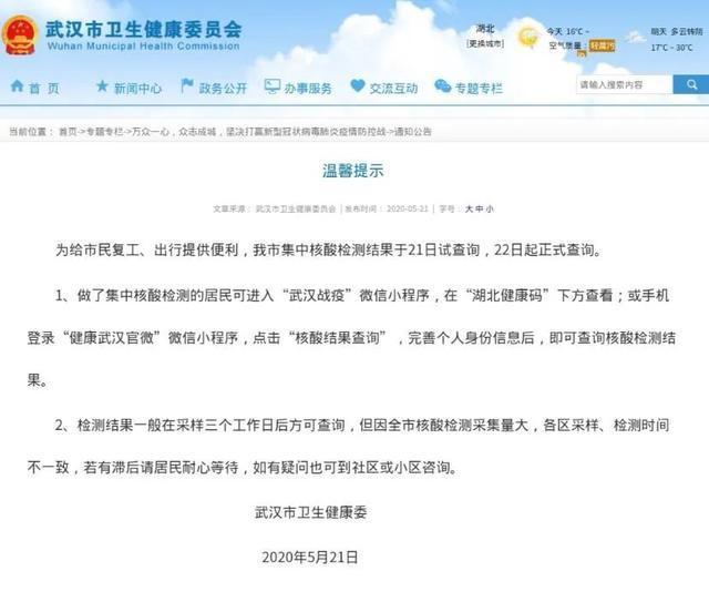 服务项目|武汉市集中化dna检测結果可查寻了,这两个方式都可以查 第2张