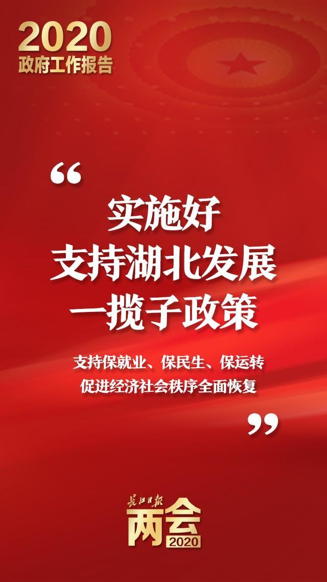 """政府部门工作总结报告三次谈及""""湖南长沙"""",执行好适用湖北省发展趋势一揽子现行政策 第5张"""
