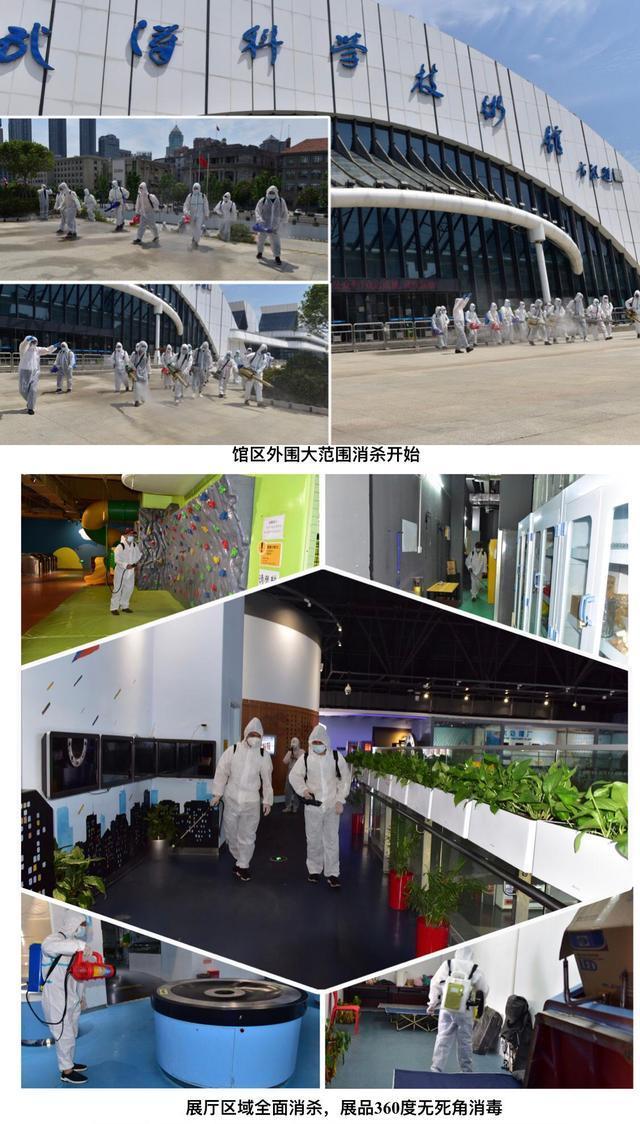 武汉科技馆:全方位消毒,牢筑疫情防控安全性墙 第1张
