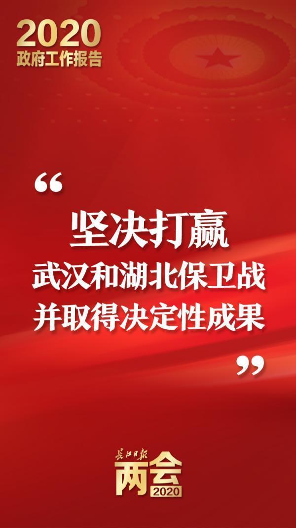 """政府部门工作总结报告三次谈及""""湖南长沙"""",执行好适用湖北省发展趋势一揽子现行政策 第2张"""