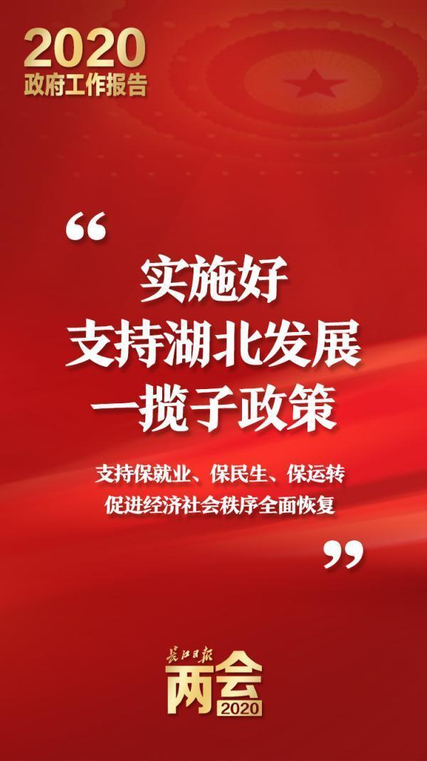 """政府部门工作总结报告三次谈及""""湖南长沙"""",执行好适用湖北省发展趋势一揽子现行政策 第3张"""