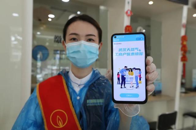 服务项目|@武汉企业,根据这类方法申请办理燃气业务流程有特惠 第2张