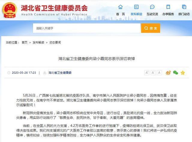 湖北卫生健康委向梁小霞朋友表明真切悼念 第1张