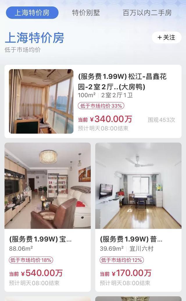 武汉市、杭州市等地楼盘巨资登录天猫商城京东商城,你能把房屋增加618加入购物车吗? 第2张