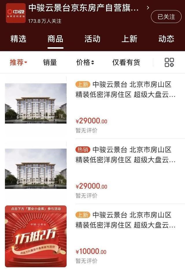 武汉市、杭州市等地楼盘巨资登录天猫商城京东商城,你能把房屋增加618加入购物车吗? 第3张