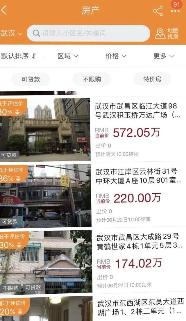 武汉市、杭州市等地楼盘巨资登录天猫商城京东商城,你能把房屋增加618加入购物车吗? 第4张