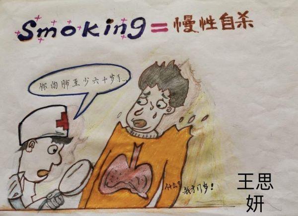 第33个世界无烟日,这群中学生干了三件事 第3张