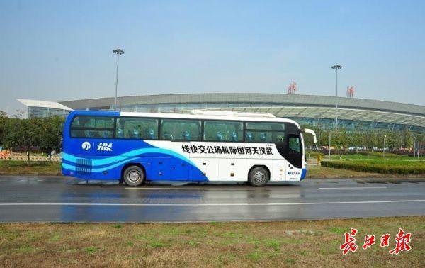 武汉市天河机场公交车快手明天起宣布经营 第1张