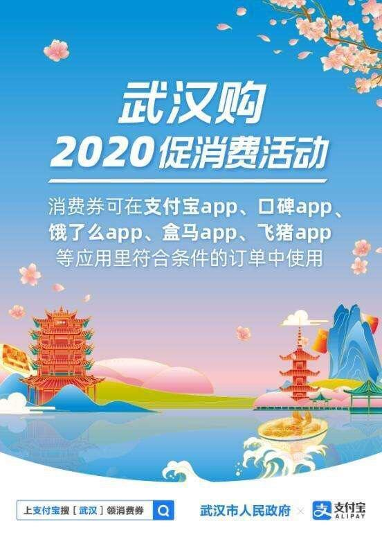武汉市卡券重构市场信心,武汉市二个月来十五万小商店营业额趁势提高 第1张