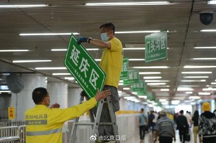 北京西拆卸湖北省回京工作人员专用型安全通道,恢复过来行驶 第1张