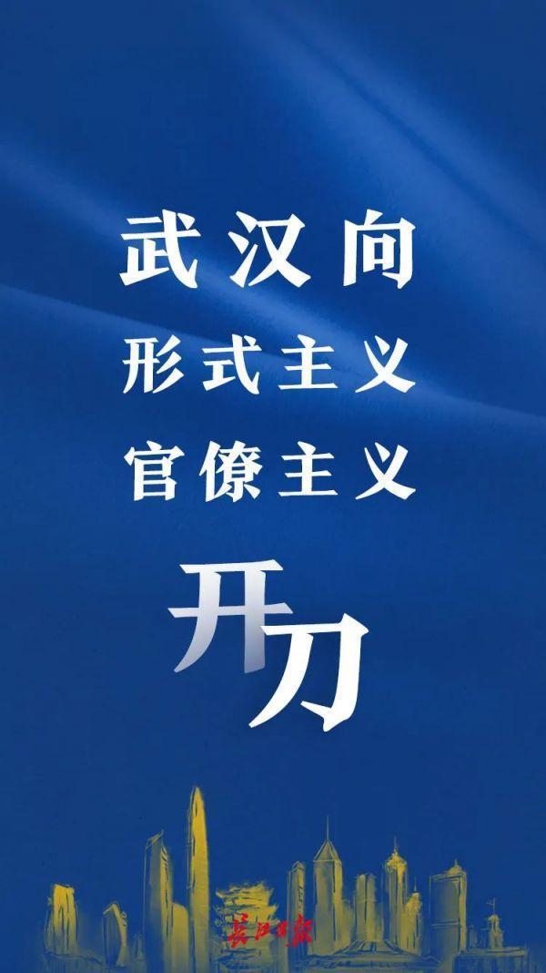 武汉市颁布重磅消息文档,向四风问题四风问题做手术! 第1张
