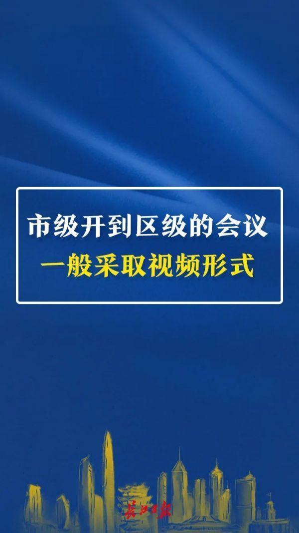 武汉市颁布重磅消息文档,向四风问题四风问题做手术! 第4张