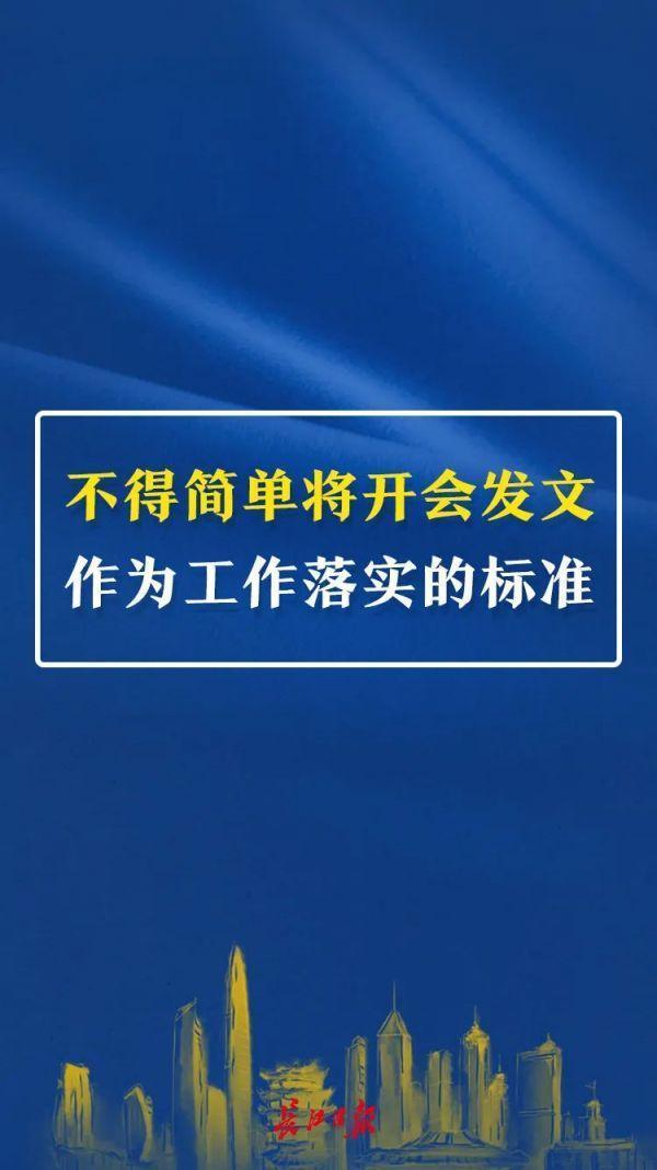 武汉市颁布重磅消息文档,向四风问题四风问题做手术! 第3张