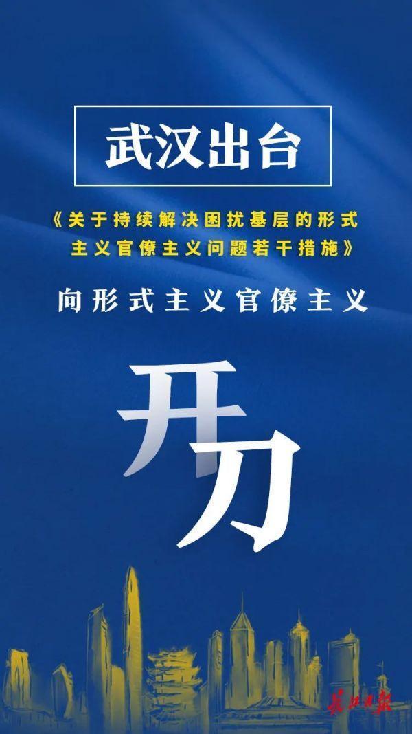 武汉市颁布重磅消息文档,向四风问题四风问题做手术! 第2张