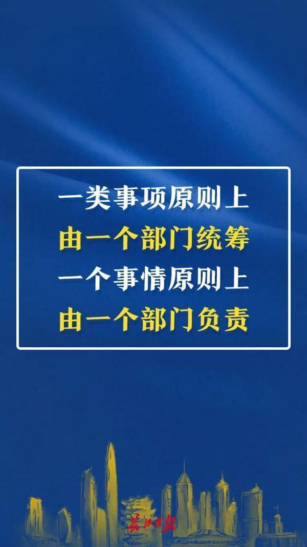 武汉市颁布重磅消息文档,向四风问题四风问题做手术! 第7张