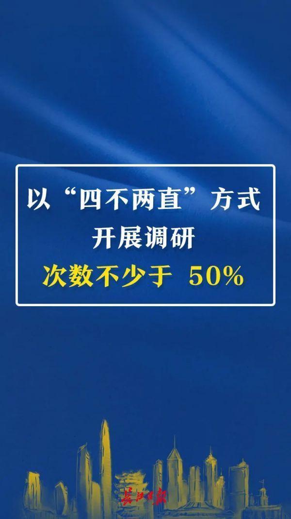 武汉市颁布重磅消息文档,向四风问题四风问题做手术! 第5张