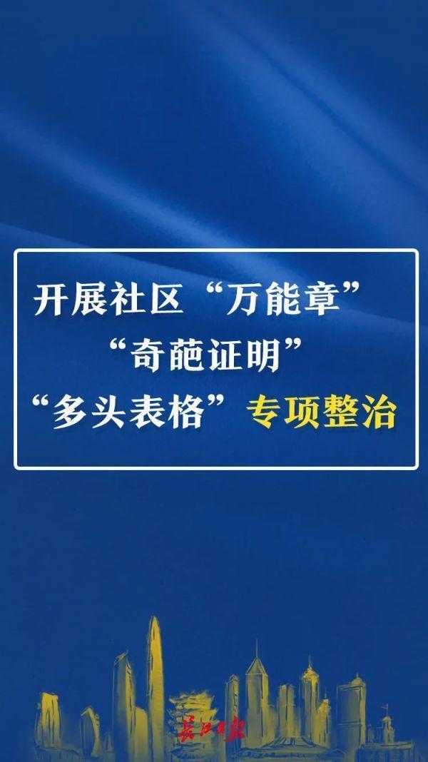 武汉市颁布重磅消息文档,向四风问题四风问题做手术! 第10张