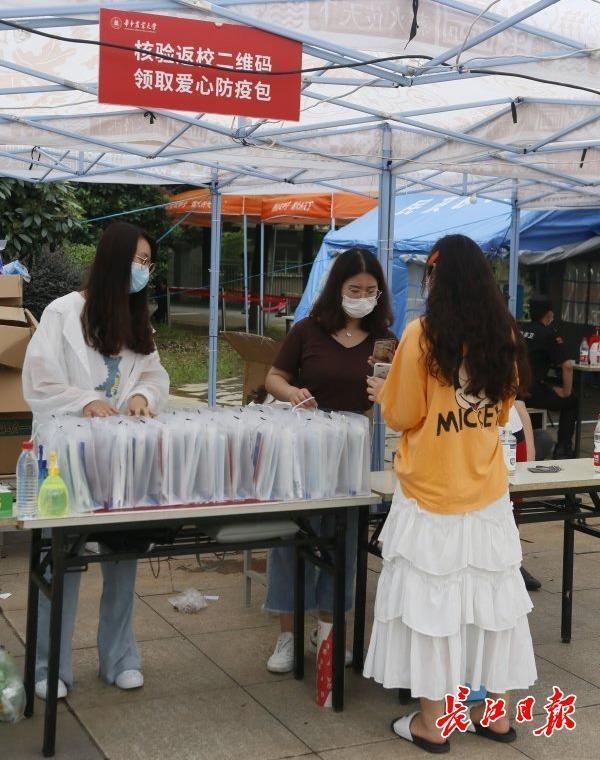 扫二维码温度测量领疫防包,华中农业大学学员回校 标准图集 第4张